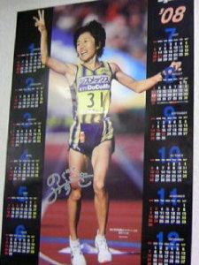 野口選手のカレンダー2008