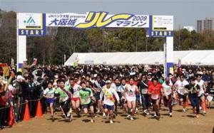 大阪城リレーマラソン