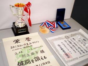 あいの土山マラソンのメダル、トロフィー、賞状